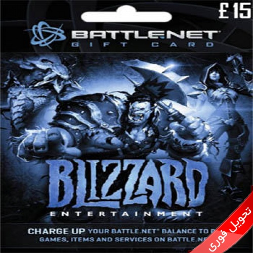 Battle.net Gift Card 15£ UK Instant Delivery