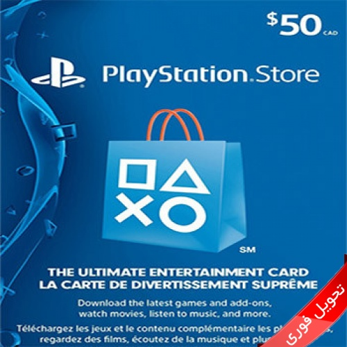 PSN Gift Card 50$ CA Instant Delivery