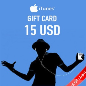 Apple iTunes 15 $ US Gift Card Instant Delivery