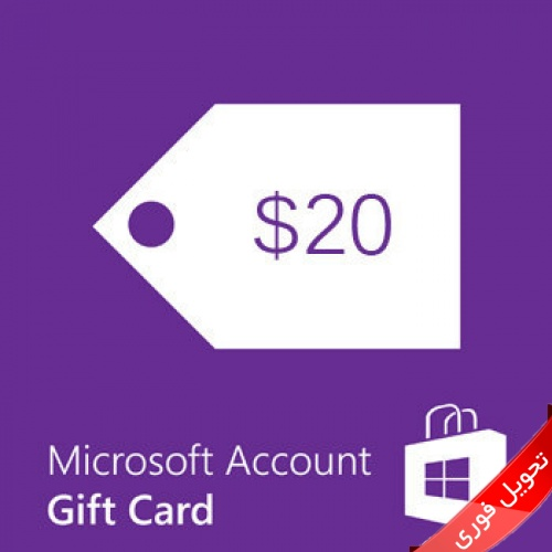 Microsoft Account 20$ US Gift Card Instant Delivery